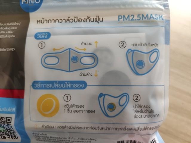 คำอธิบายการใช้งานหน้ากากโฟมวาล์วป้องกันฝุ่น