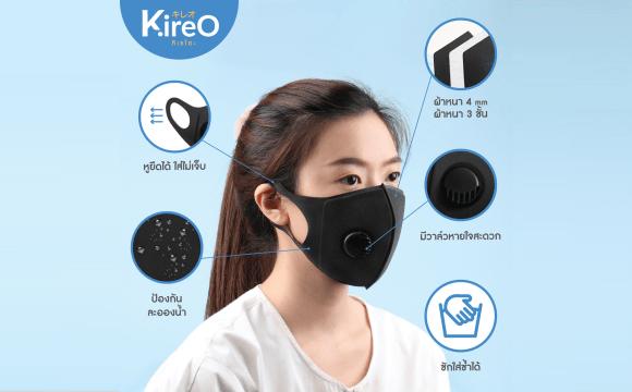 ภาพผู้หญิงใส่หน้ากากวาล์วป้องกันฝุ่น Kireo ที่อธิบายถึงคุณสมบัติของหน้ากาก ได้แก่ หูยืด ใส่ไม่เจ็บ, ผ้าหน้า 4 มม. 3 ชั้น, มีวาล์วหายใจสะดวก, ป้องกันละอองน้ำ และซักใส่ซ้ำได้