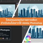 โปรแกรมตกแต่งภาพทางเลือก สำหรับคนไม่อยากใช้ Adobe Photoshop