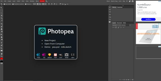 หน้าจอโปรแกรม Photopea.com
