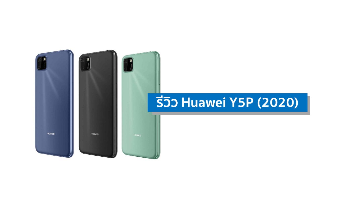 ภาพปกบล็อก รีวิว Huawei Y5P (2020) มีภาพของสมาร์ทโฟน Huawei Y5P สามเครื่อง สีน้ำเงิน สีดำ และสีเขียว