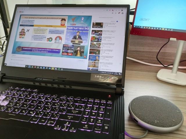 ลำโพง Dell Mobile Adapter Speaker M3021P เสียบใช้งานกับโน้ตบุ๊ก กำลังเปิด YouTube ดูแถลงการณ์เรื่องโควิด-19 ของ ศบค อยู่