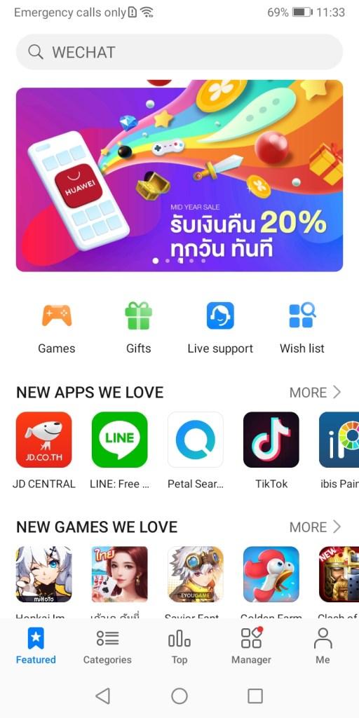 หน้าจอแอป Huawei App Gallery แสดงรายชื่อแอปในหมวด New Apps We Love และ New Games We Love