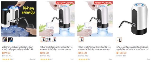 ส่วนหนึ่งของหน้าเว็บไซต์ Lazada แสดงรายการสินค้าที่เป็นเครื่องกดน้ำอัตโนมัติราคาประมาณ 58-108 บาท