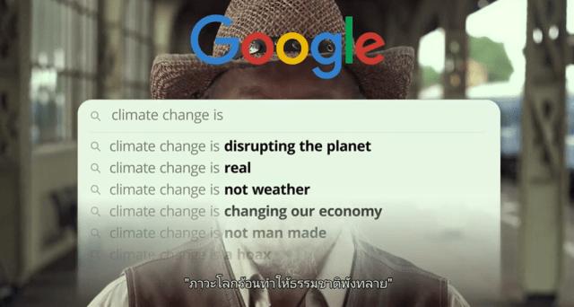 ภาพแสดงการค้นหาบน Google ด้วยคำว่า Climate change is ซึ่ง Google ได้แสดงผล
