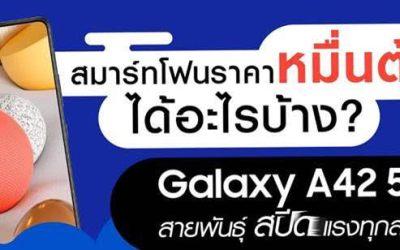 สมาร์ทโฟนราคาหมื่นต้นได้อะไรบ้าง? Galaxy A42 5G สายพันธุ์ สปีด แรงทุกสเปก