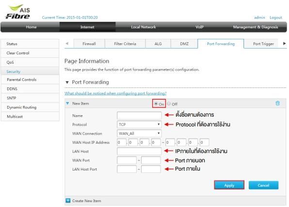 ตัวอย่างหน้าจอการตั้งค่า Port forwarding ของ Router ของ AIR Fibre