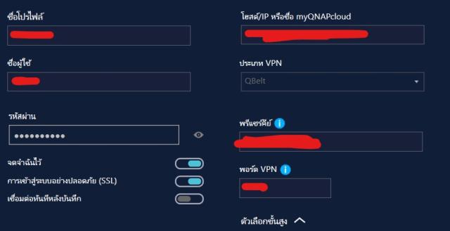 หน้าจอการตั้งค่าโปรแกรม QVPN สำหรับระบบปฏิบัติการ Windows