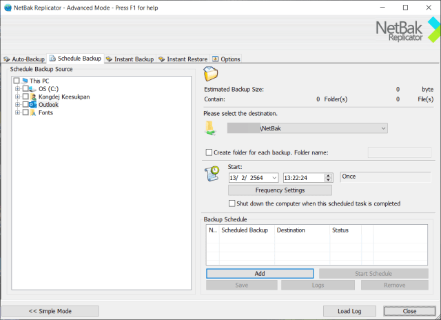 หน้าจอโปรแกรม NetBak Replicator สำหรับตั้งค่า Schedule Backup