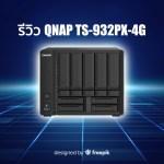 ภาพปกบล็อกรีวิว QNAP TS-932PX-4G