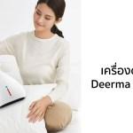 ผู้หญิงใส่เสื้อแขนยาว กำลังนั่งใช้เครื่องดูดฝุ่น Deerma CM800 ดูดฝุ่นจากหมอนอยู่ มีข้อความเขียนว่า รีวิวเครื่องดูดไรฝุ่น Deerma CM800