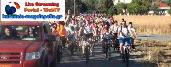 Ακυρώνεται ο ποδηλατικός γύρος Μεγαλόπολης λόγω κακοκαιρίας