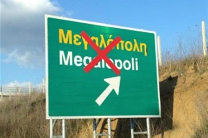 Συνδετήρια Οδός Μεγαλόπολης: Οι αιτίες καθυστέρησης – Τι απαντάνε Δήμος Μεγαλόπολης και ΜΟΡΕΑΣ
