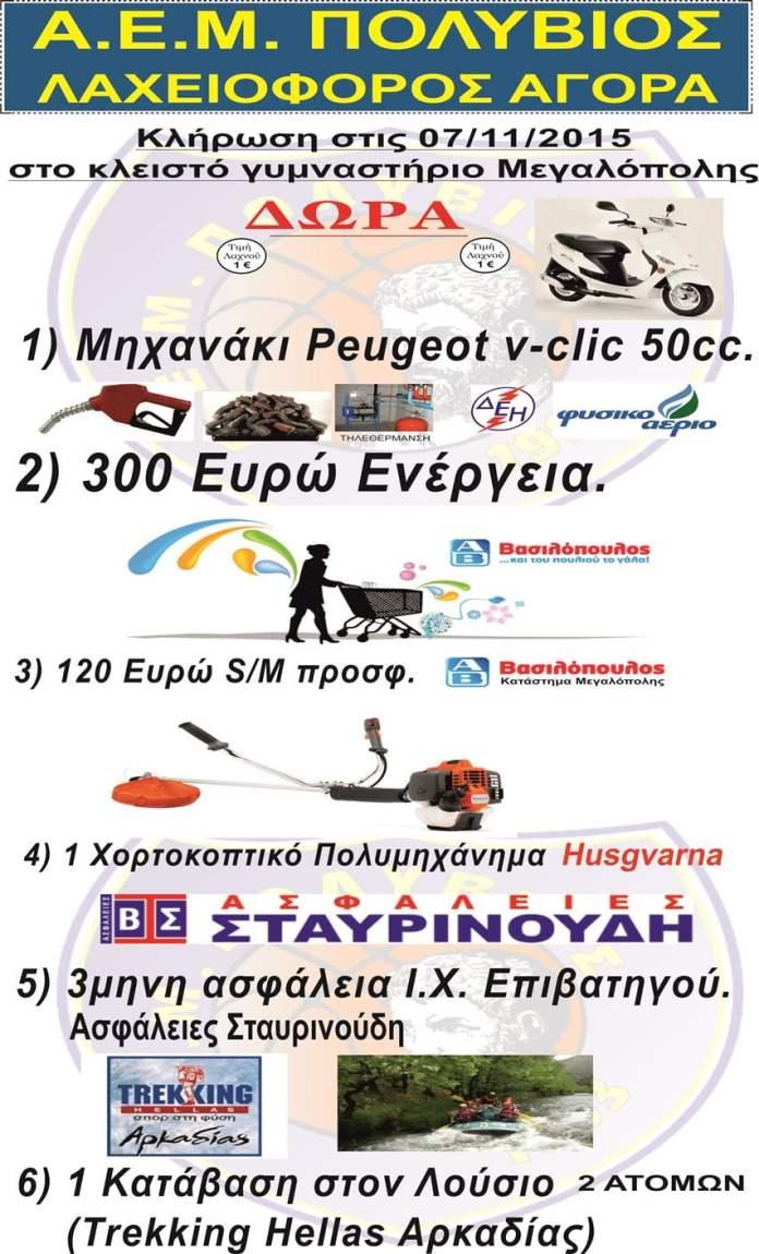 polyvios-laxnoi