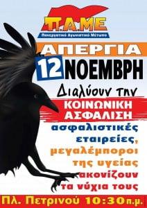 AFISA 48X68_KORAKI_12_November