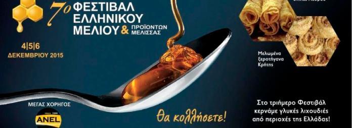 Στο 7ο Φεστιβάλ Ελληνικού Μελιού η «Αρκαδική Μελισσοκομία Αφοί Γκρίτζαλη»