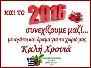 zoni-eyxes (1)