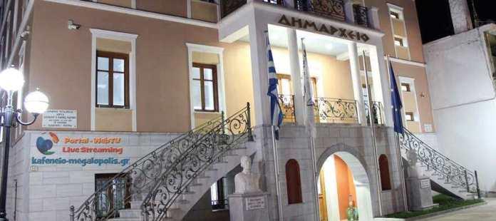 Η ανακοίνωση από τον Δήμο Μεγαλόπολης για την ματαίωση των καρναβαλικών εκδηλώσεων