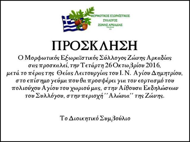 zoni-agiosdimitrios-10-2016-2