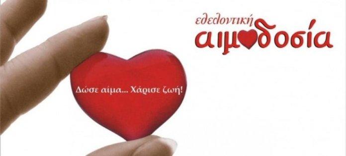 Δήμος Μεγαλόπολης: 7η εθελοντική αιμοδοσία στο Κέντρο Υγείας Μεγαλόπολης