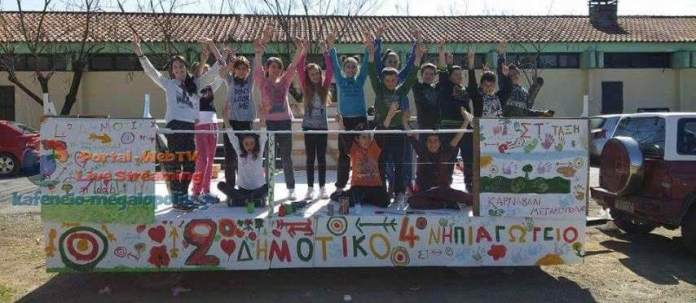 Ευχαριστήριο του Συλλόγου Γονέων και Κηδεμόνων του 2ου Δημοτικού Σχολείου για το Καρναβάλι Μεγαλόπολης