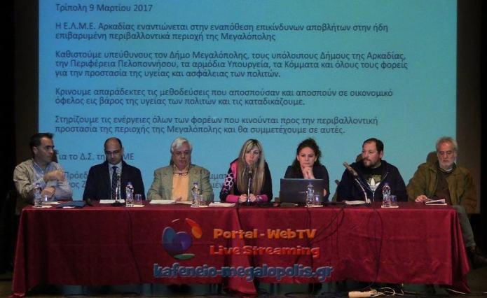 Επιτροπή Κατοίκων Μεγαλόπολης: Ενημέρωση για την συγκέντρωση της 3ης Απριλίου