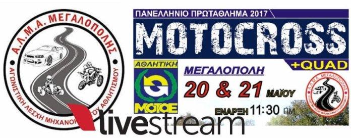 Ζωντανή μετάδοση – 6ος αγώνας του Παν. Πρωταθλήματος Motocross 2017 στην Μεγαλόπολη