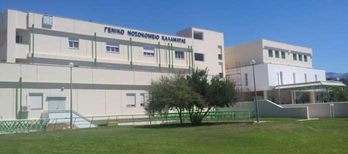 Nοσοκ.Καλαμάτας: Δωρεά Κωνσταντακόπουλου της νέας Μονάδας Χημειοθεραπείας