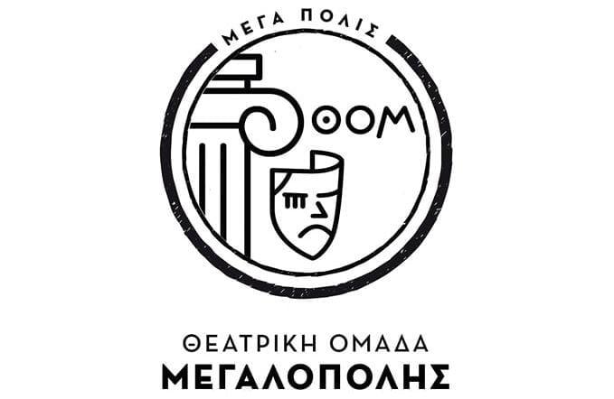 Θεατρική Ομάδα Μεγαλόπολης: Ετοιμάζει παράσταση με αρχαίο δράμα και καλεί φορείς και πολίτες να συμμετέχουν