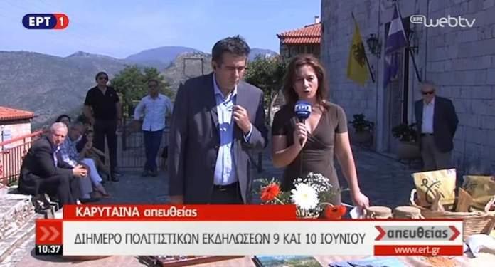 Η Καρύταινα ζωντανά στην τηλεόραση της ΕΡΤ!