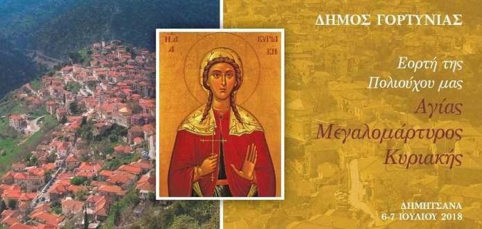 Εορτασμός της η Αγίας Κυριακής στη Δημητσάνα στις 6 & 7 Ιουλίου