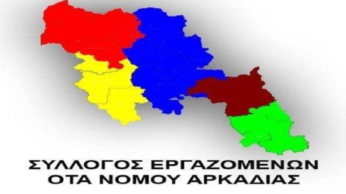 Δήμος Τρίπολης: Δικαίωση εργαζομένων για τα «κομμένα» δώρα