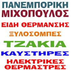 mixopoulos3