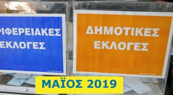 Αποκλειστικό: Νέος συνδυασμός για τις δημοτικές εκλογές Μεγαλόπολης
