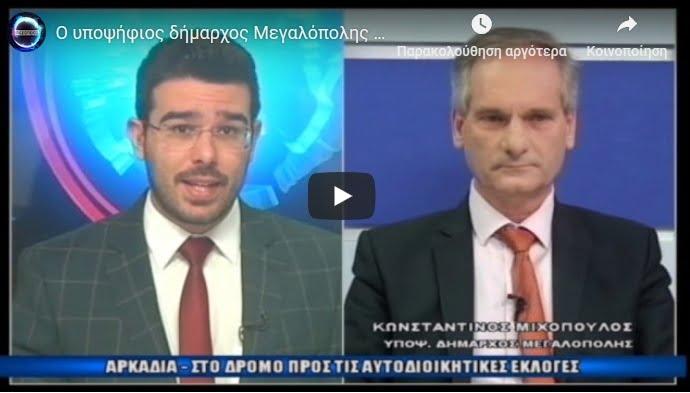 Ο υποψήφιος δήμαρχος Μεγαλόπολης Κώστας Μιχόπουλος στην τηλεόραση Μεσόγειος