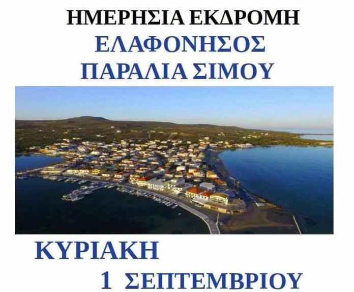 Τουρ.γραφείο Ζώταλη: Πρόγραμμα εκδρομών Αυγούστου-Σεπτεμβρίου