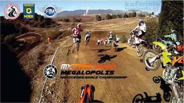 Παγκόσμιο Πρωτάθλημα Junior  Motocross στην Μεγαλόπολη τον Αύγουστο 2020 – VideoClip