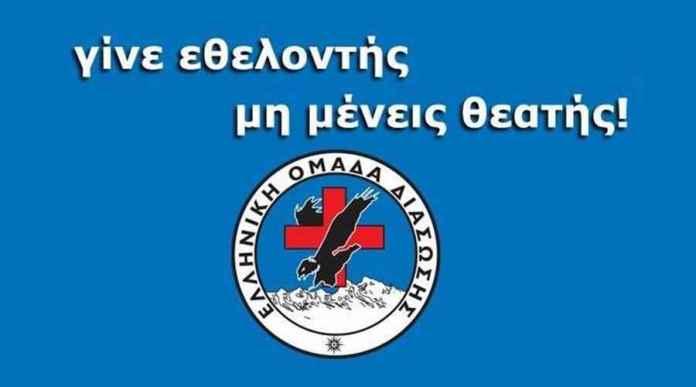 Ελληνική ομάδα διάσωσης Αρκαδίας: Γίνε Εθελοντής, Μην Μένεις Θεατής!