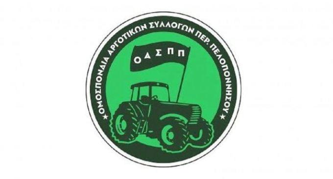 Συνέδριο Αγροκτηνοτροφικών Συλλόγων στην Μεσσήνη την Κυριακή 10 Νοεμβρίου