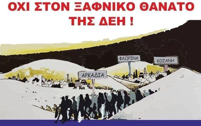 Συλλαλητήριο στην Μεγαλόπολη την Δευτέρα 25 Νοεμβρίου – Το πρόγραμμα των κινητοποιήσεων της ΓΕΝΟΠ