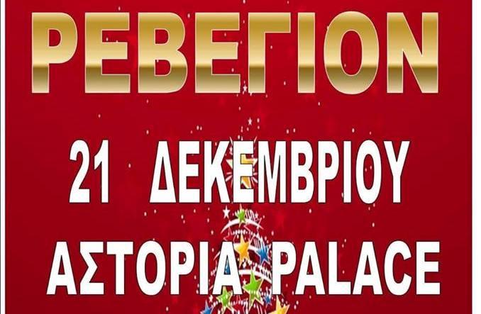 Εκδήλωση από την Α΄Γενικού Λυκείου Μεγαλόπολης το Σάββατο 21 Δεκεμβρίου