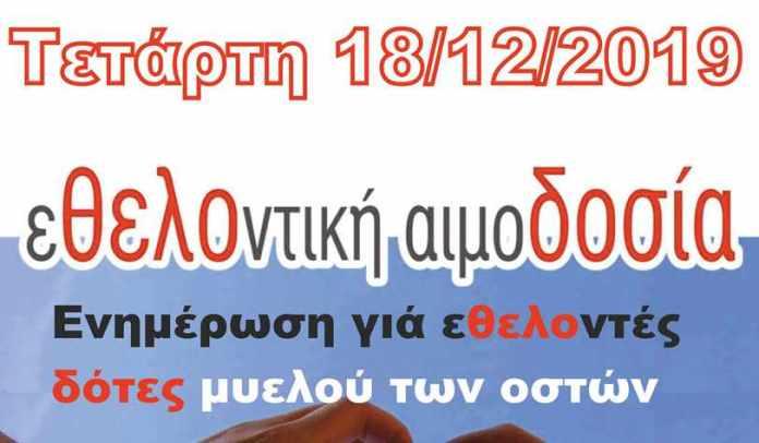 Eθελοντική αιμοδοσία στην Μεγαλόπολη την Τετάρτη 18 Δεκεμβρίου