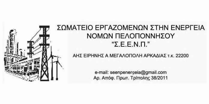 Σωματείο Ενέργειας: Στις 6 Μάη απεργούμε