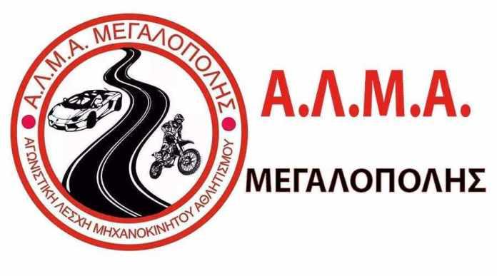 Αρχαιρεσίες για την Α.Λ.Μ.Α. Μεγαλόπολης την Κυριακή 15 Μαρτίου