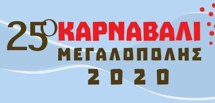 25ο Καρναβάλι Μεγαλόπολης – Το πρόγραμμα εκδηλώσεων