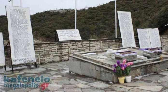 Μνημόσυνο για τους 212 εκτελεσθέντες στις Βίγλες Μεγαλόπολης την Κυριακή 23 Φεβρουαρίου