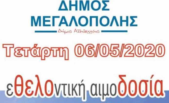 Αιμοδοσία στο ισόγειο χώρο του ΚΑΠΗ Μεγαλόπολης την Τετάρτη 6 Μαΐου