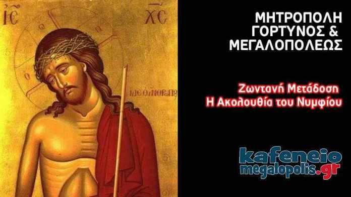 Ζωντανή μετάδοση – Η Ακολουθία του Νυμφίου – Κυριακή των Βαΐων στις 19:00