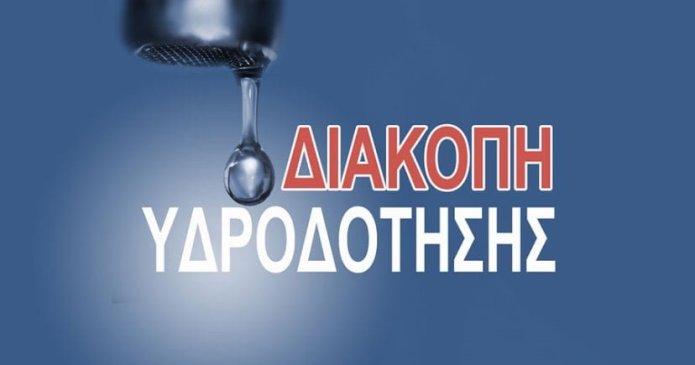 Διακοπή ύδρευσης σε τμήμα της Μεγαλόπολης το βράδυ της Δευτέρας 22 Φεβρουαρίου