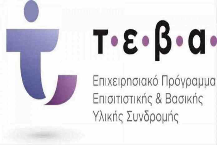 Διανομή τροφίμων δικαιούχων ΤΕΒΑ στην Μεγαλόπολη στις 3 και 4 Φεβρουαρίου